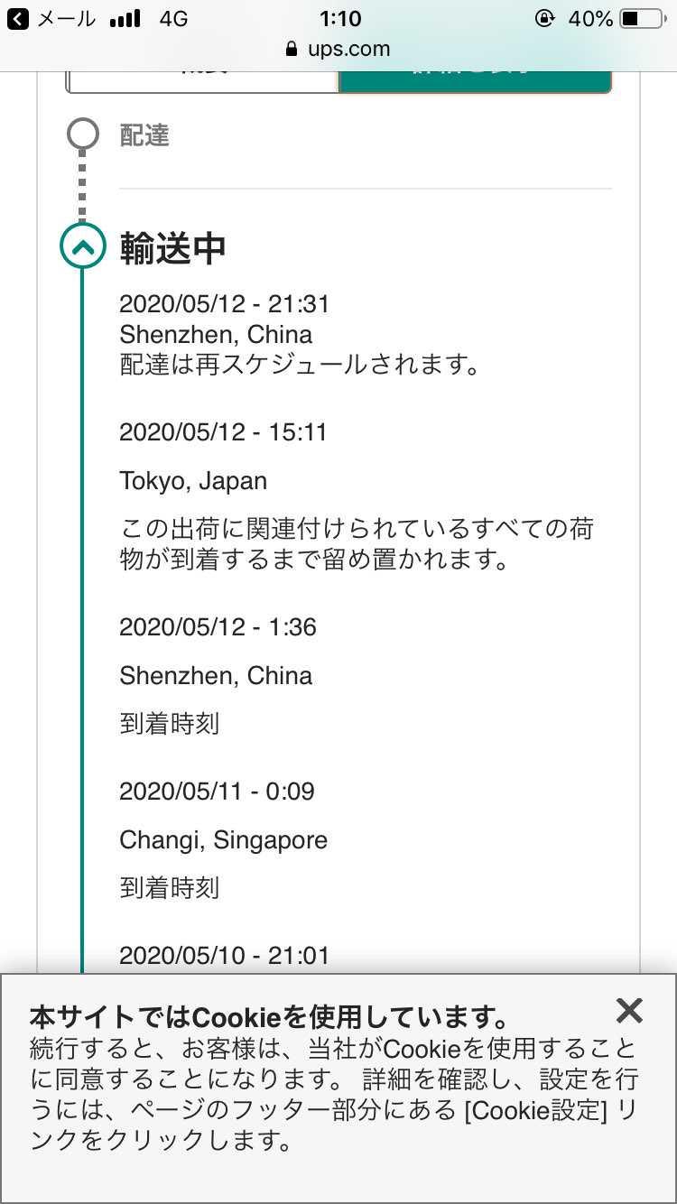 日本からまた中国ってどういうこと?