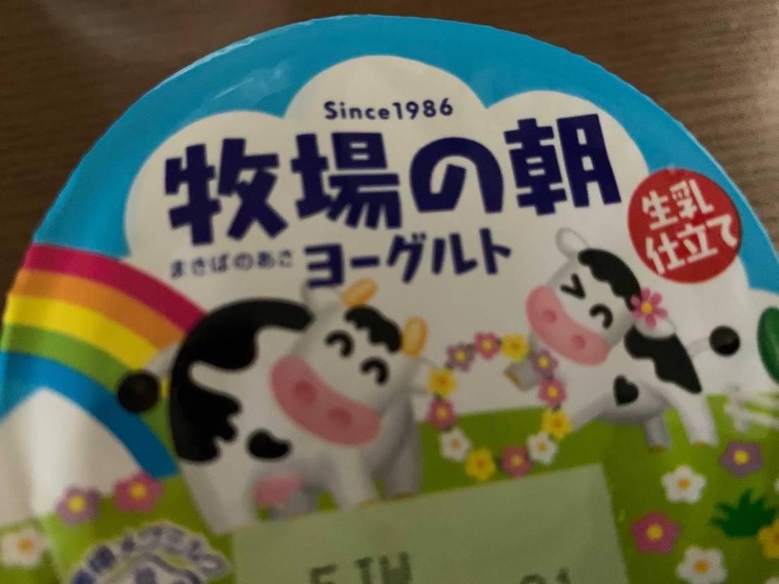 朝ごはん食べてたらふと思った。BEN&JERRYSコラボしたから今度は日本限定で