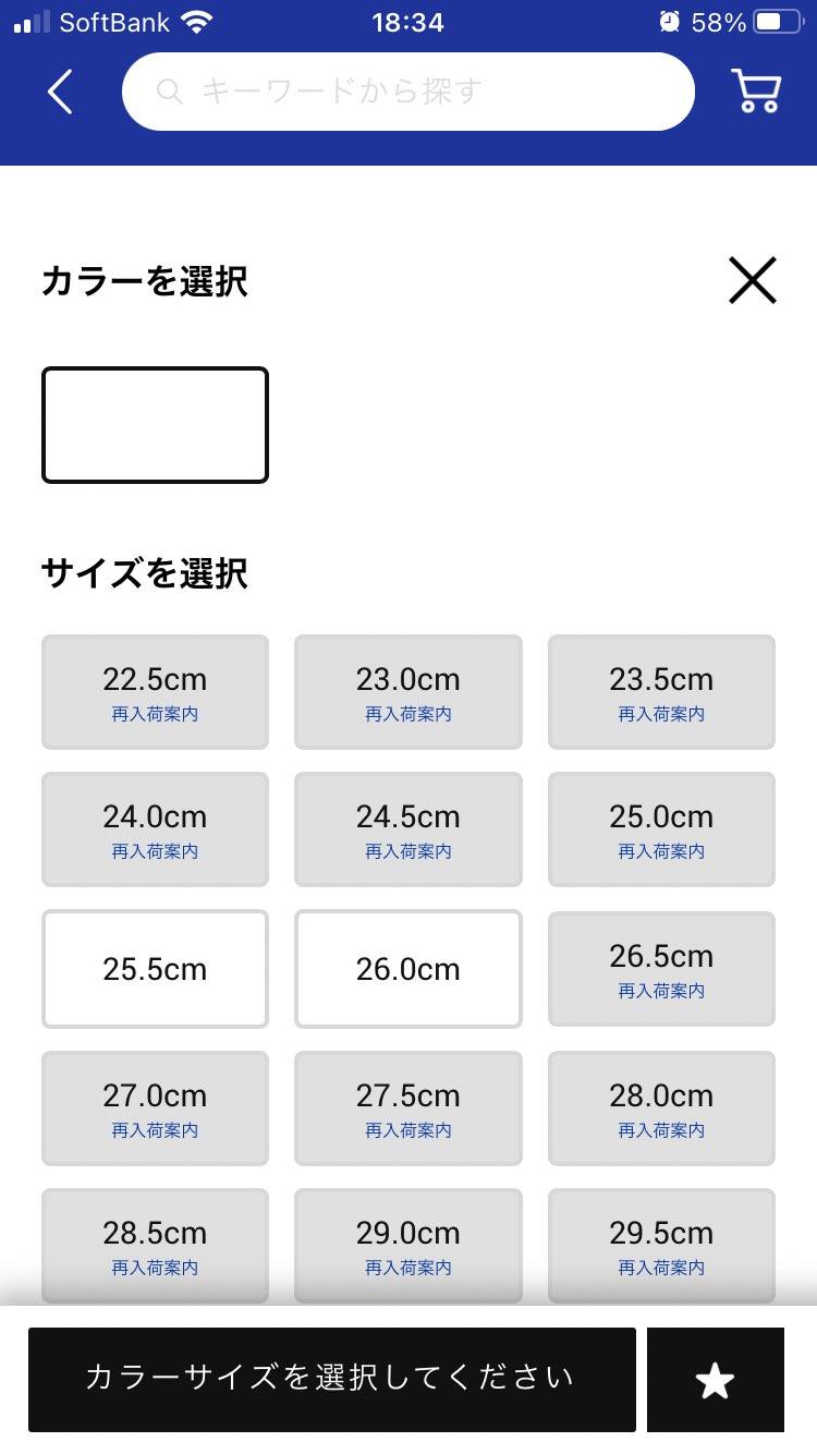4/10  現在18:30 atomsの小さめサイズに在庫ありますね。