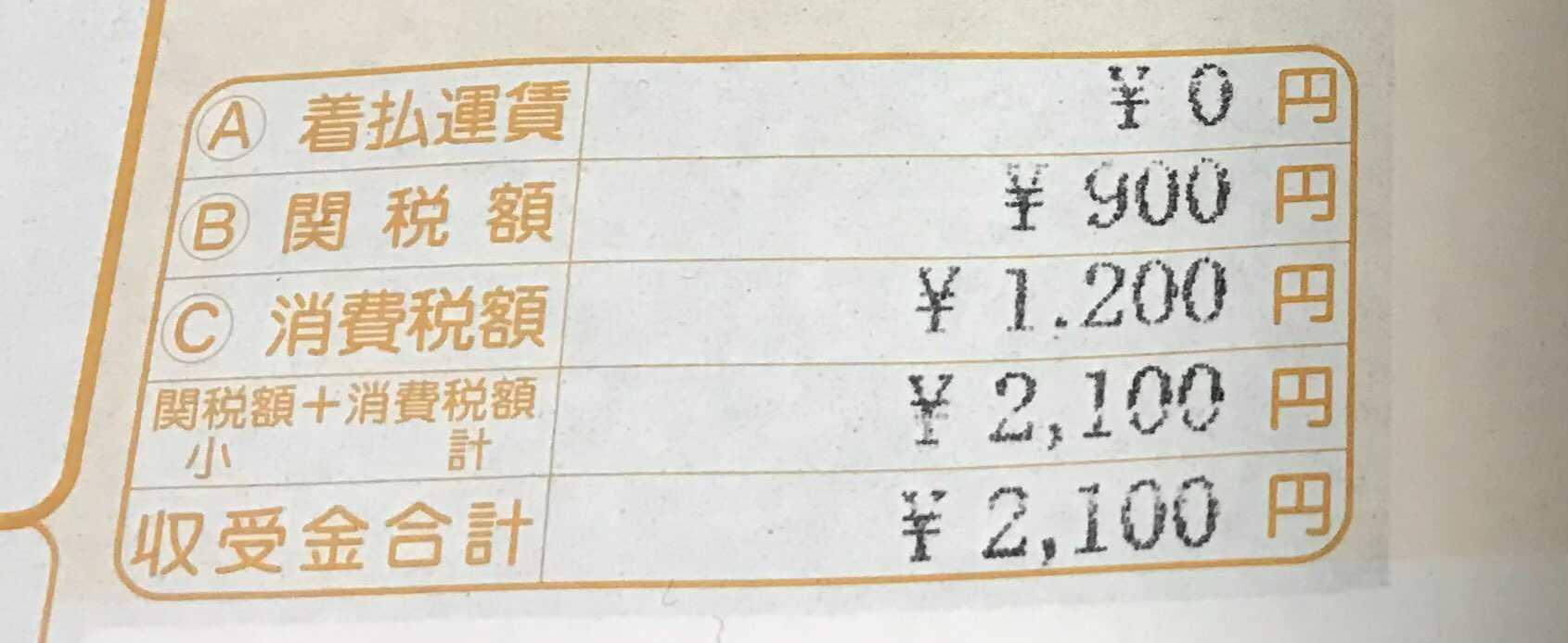1月6日成立で今日到着!! 関税+消費税が2,100円 21,500円でオフ