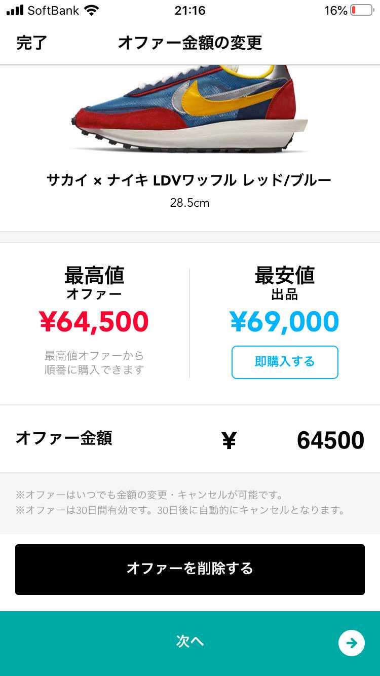 前回からかなり値段を上げて入札いたしました。 最近の購入値段とほぼ同じくらいだ