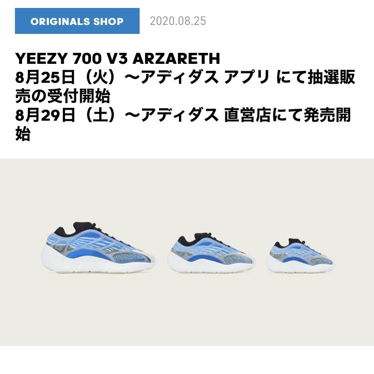当選おなしゃす  https://shop.adidas.jp/stores
