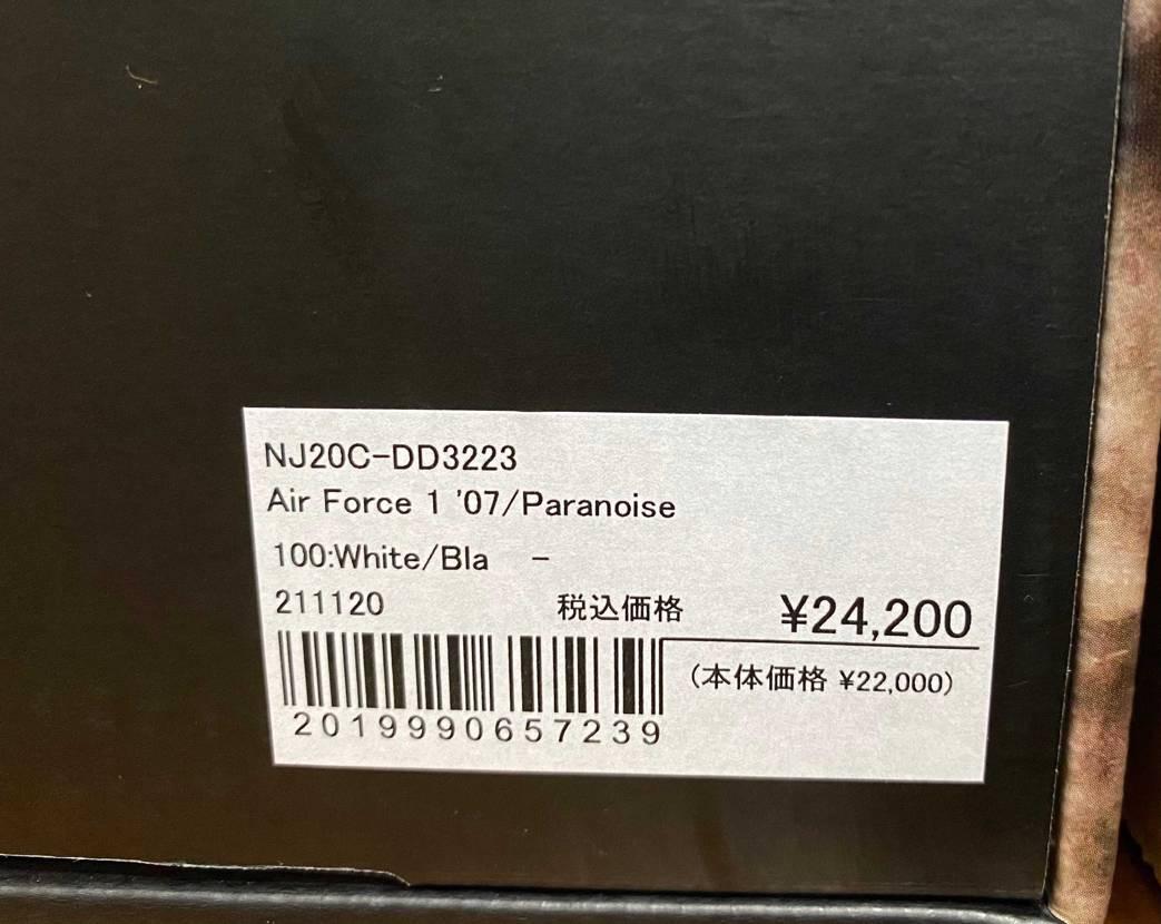 箱にこのシールが貼られていたのですが、どちらで購入された際にこのシールは貼られて
