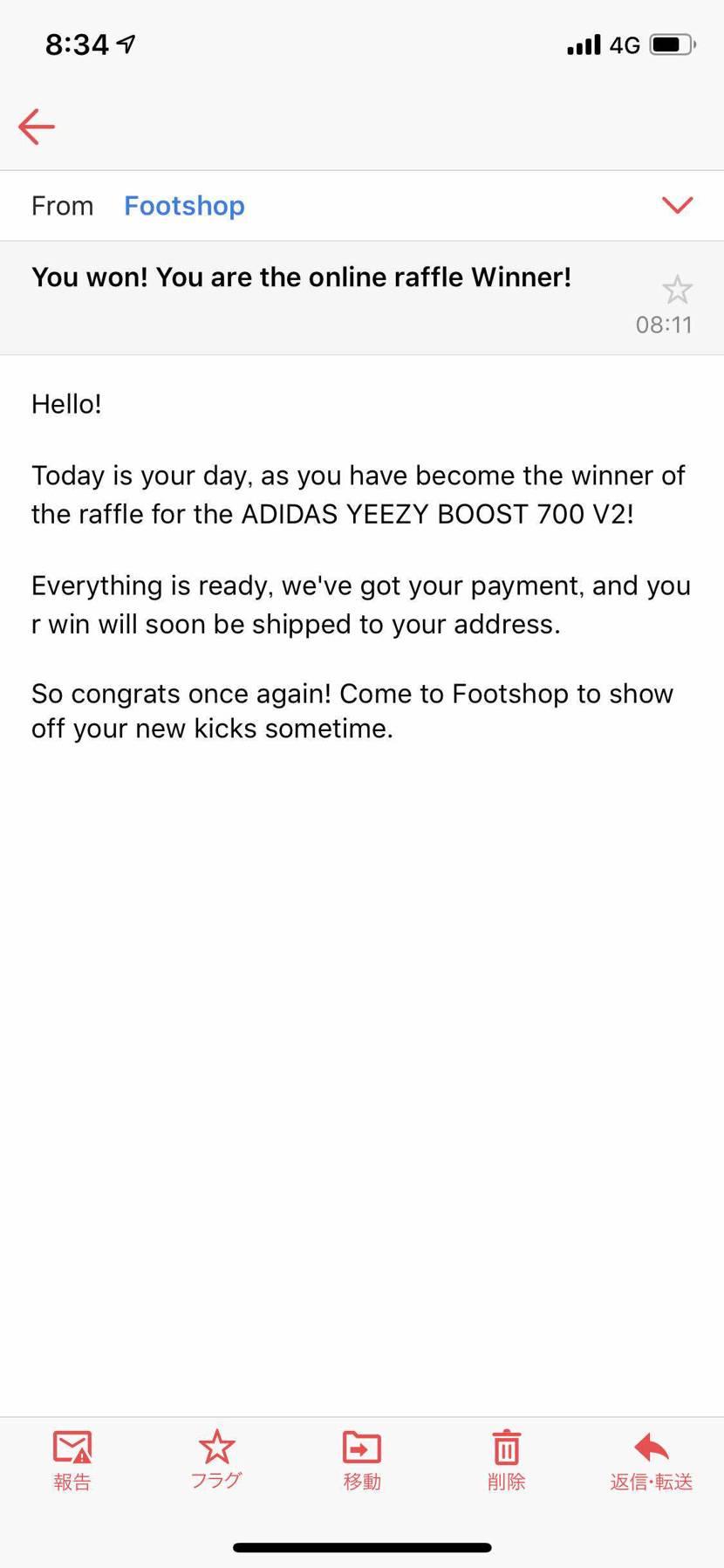 Footshopから通知が来たのですが、これは当選ということでいいんですよね!?