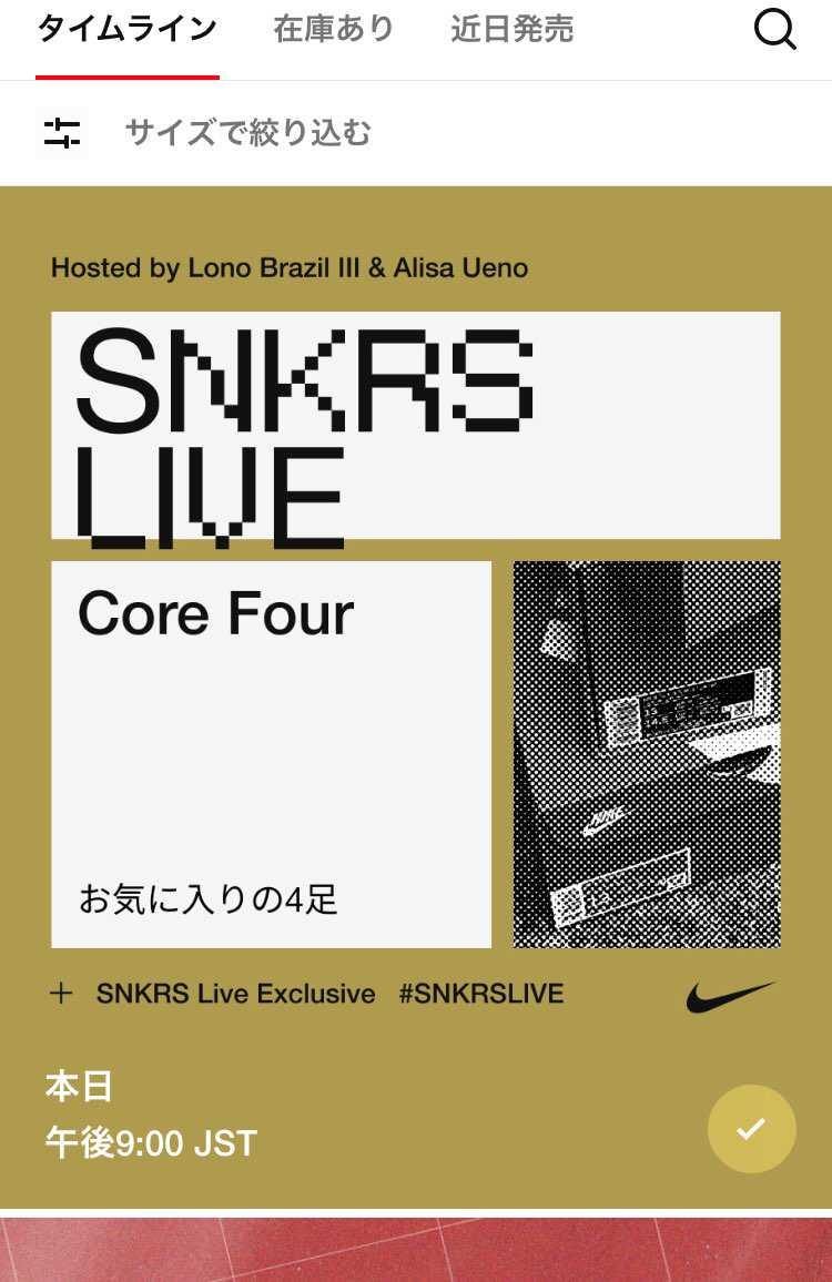 本日SNKRSで21時からのLIVE配信→色んな憶測が飛び交ってるけど、今日SN