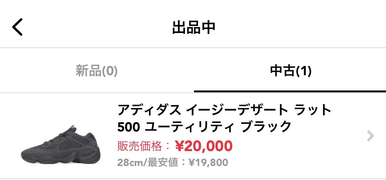 イージー500 28cm 20000円にて中古出品しております👊 ご検討よろし