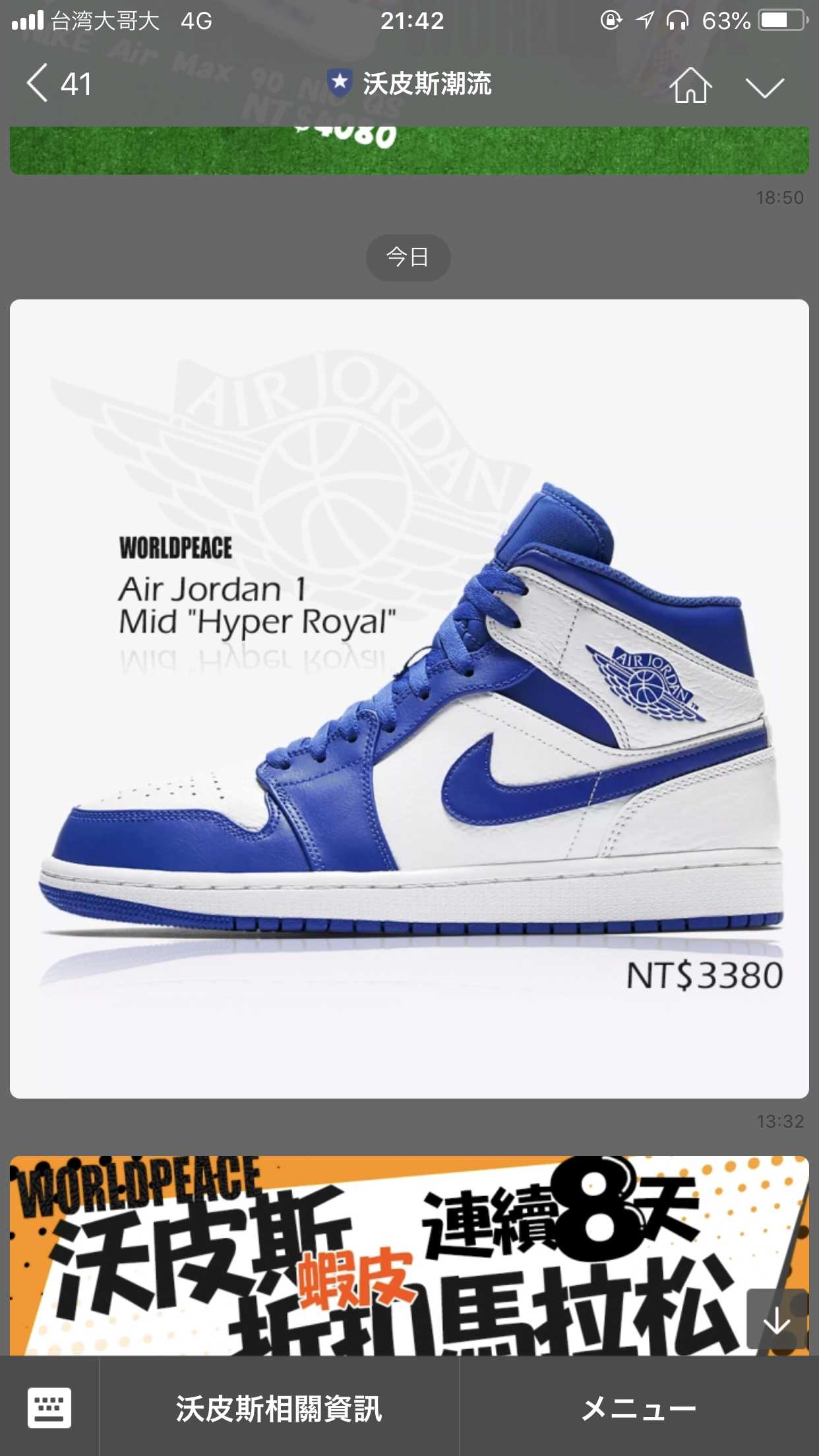 Jordan 1 Mid Hyper Royal
