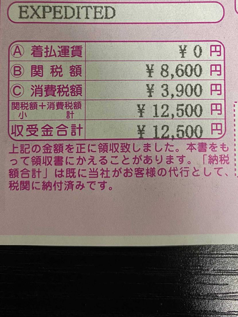 stock X 1/27購入→2/1に到着 関税等(UPS)12500円