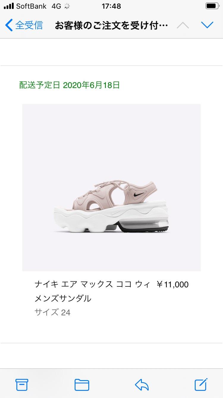 Nike.comで今発売してます!