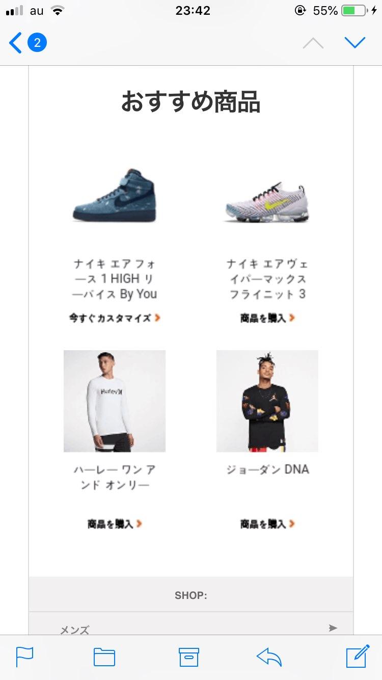 本日Nike by youが手元に届きまして、配達完了メールも来ましたが、そのメ