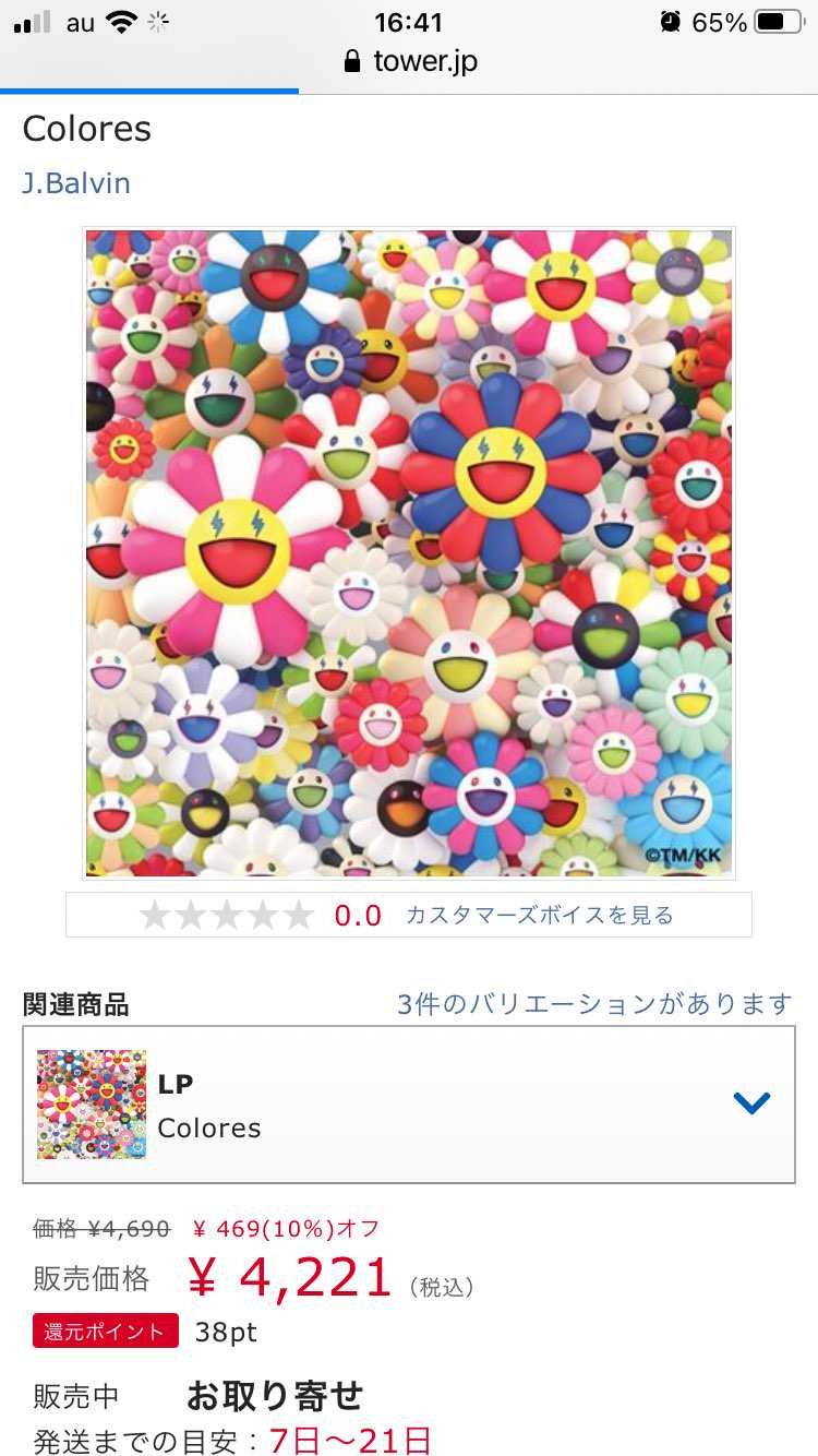 タワレコオンラインで、LP注文できるようになってました〜。(前見た時はなかったよ