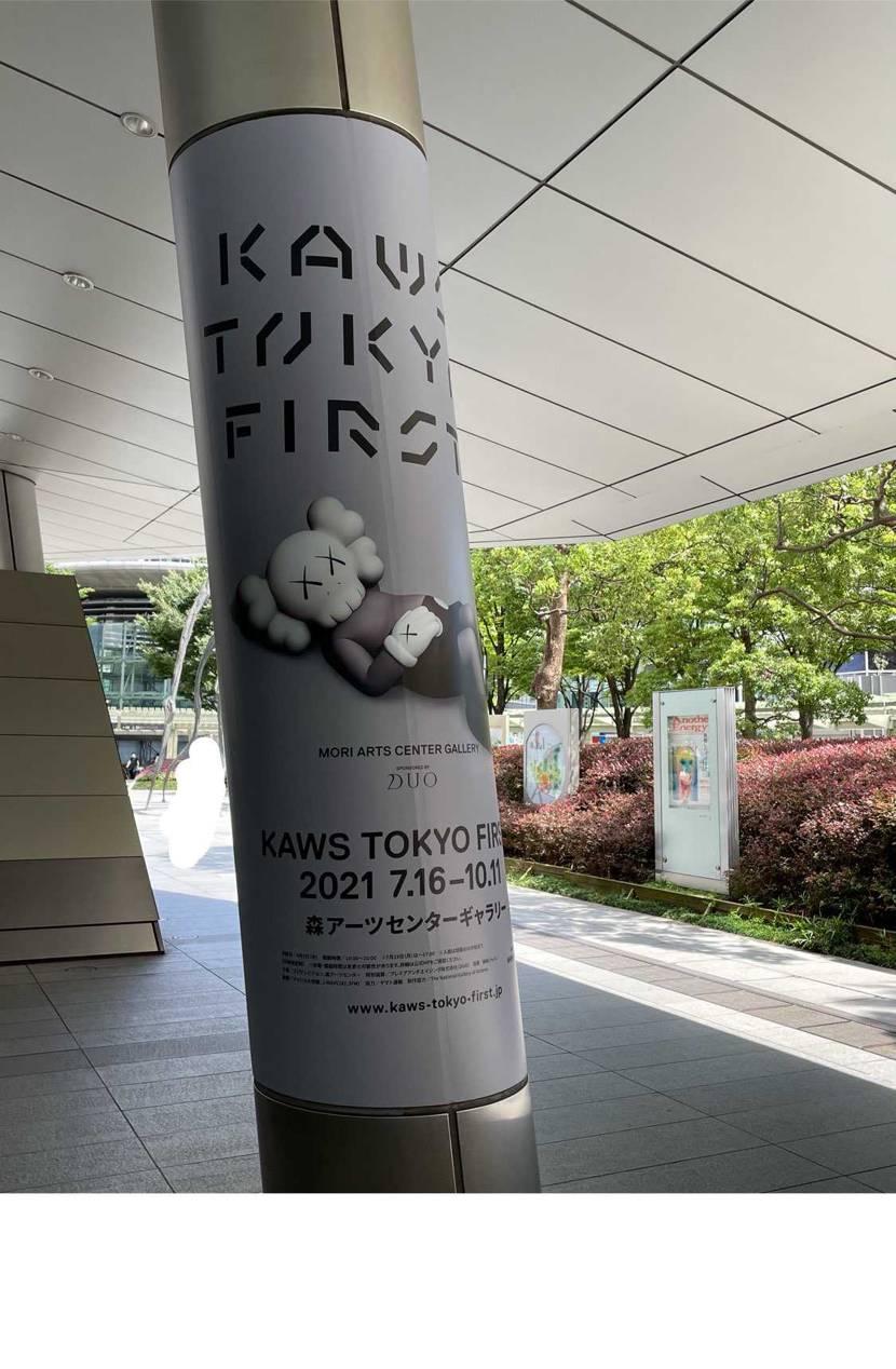 KAWS TOKYO FIRST行ってきました〜 立体の素晴らしさを改めて実感