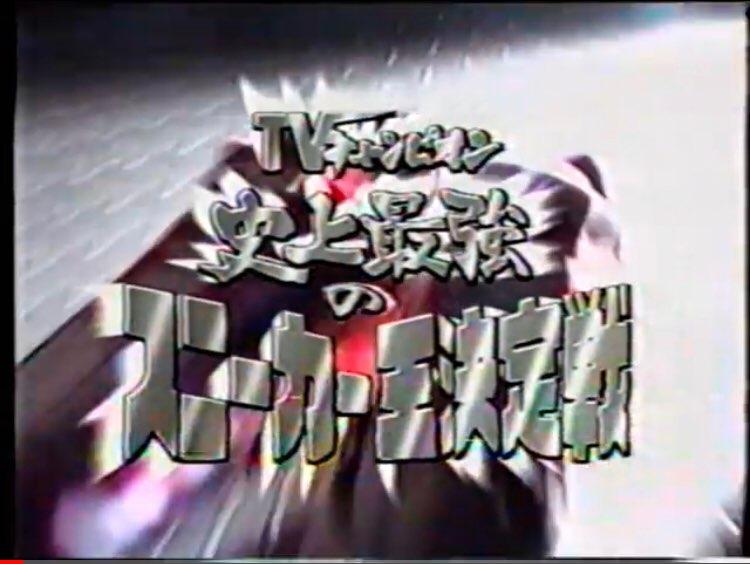 懐かしのテレビチャンピオン、スニーカー王決定戦がYouTubeにアップされてたか