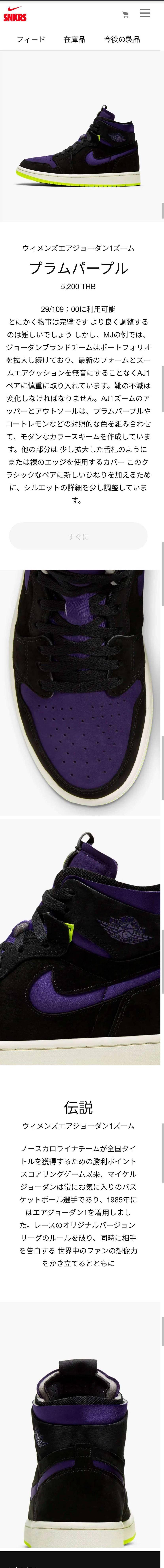 これ、同じモデルかな? タイでアナウンスされてるのはこれ! 29日発売。 靴底が