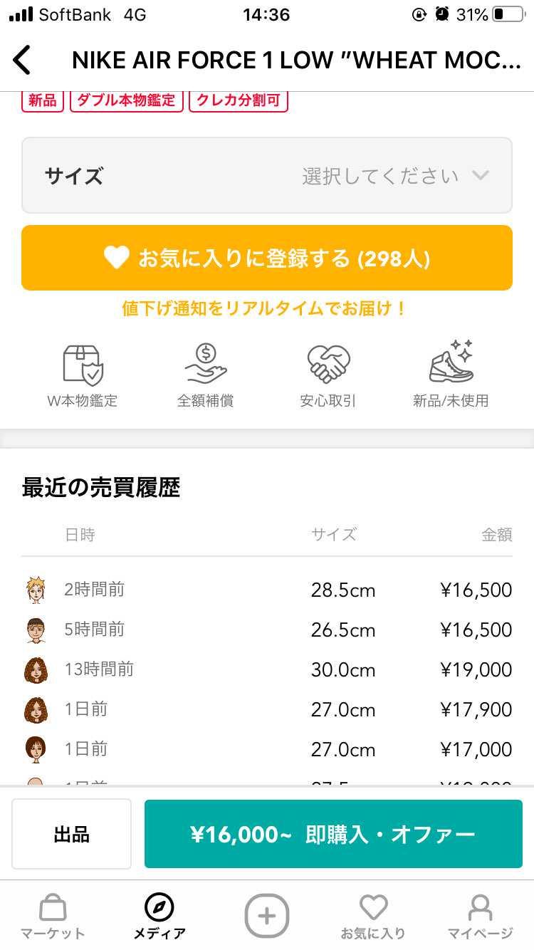 16,500円は定価プラス1,100円。送料が仮に関東県内でサイズ80でゆうパッ