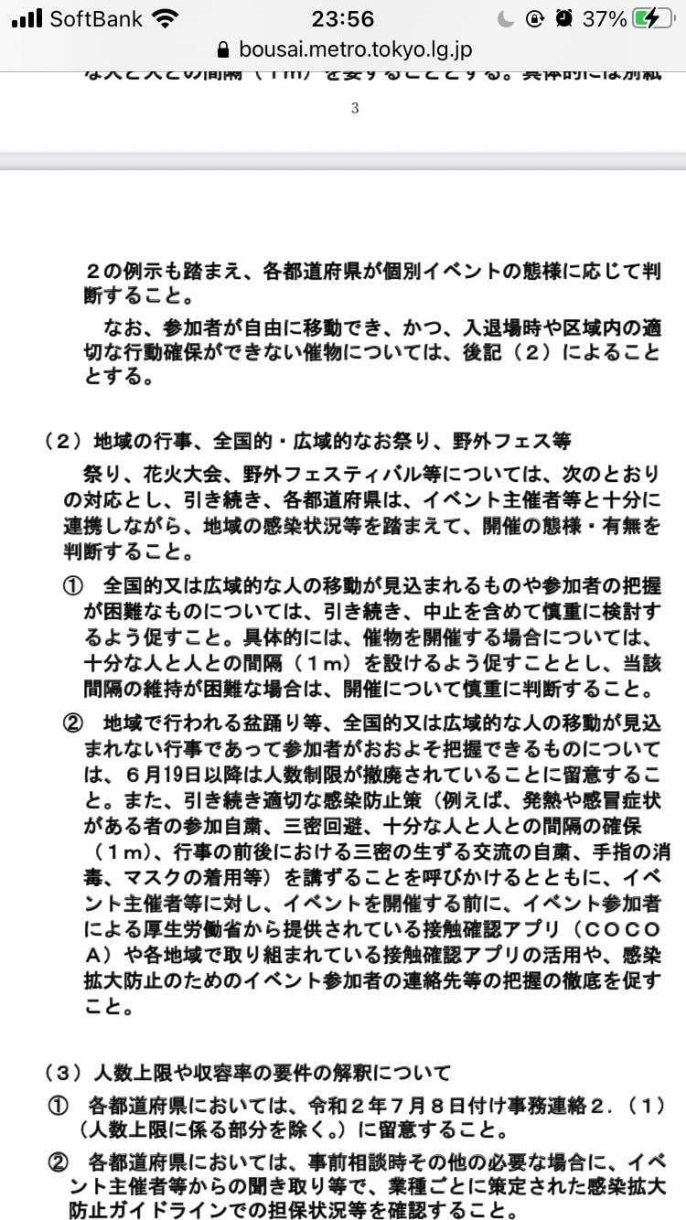 一枚目が国と東京都の方針。二枚目が某ショップの方針。 最近コロナニュースも減っ