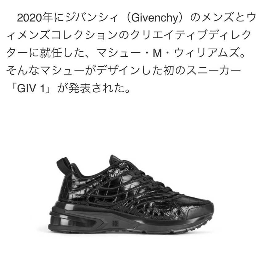 2020年にジバンシィ(Givenchy)のメンズとウィメンズコレクションのクリ