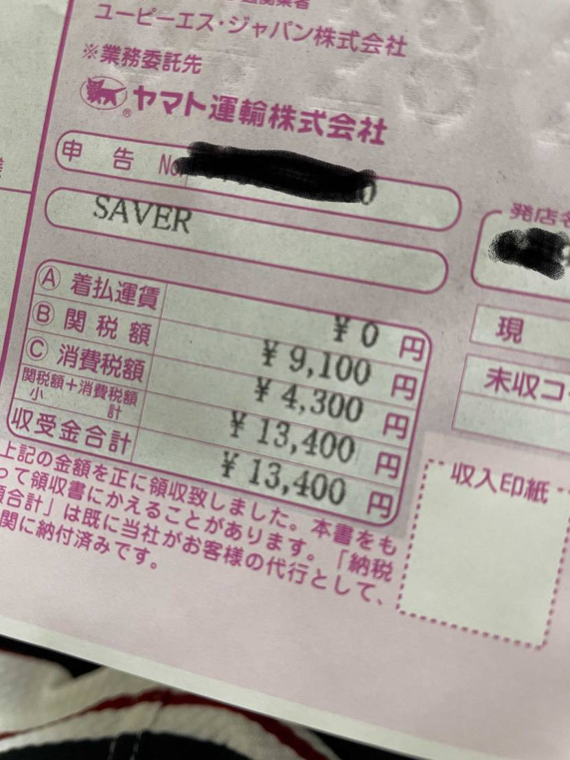 関税思いの外高すぎる。 エックスで安く買えたはずが合算しても ここや株と値段