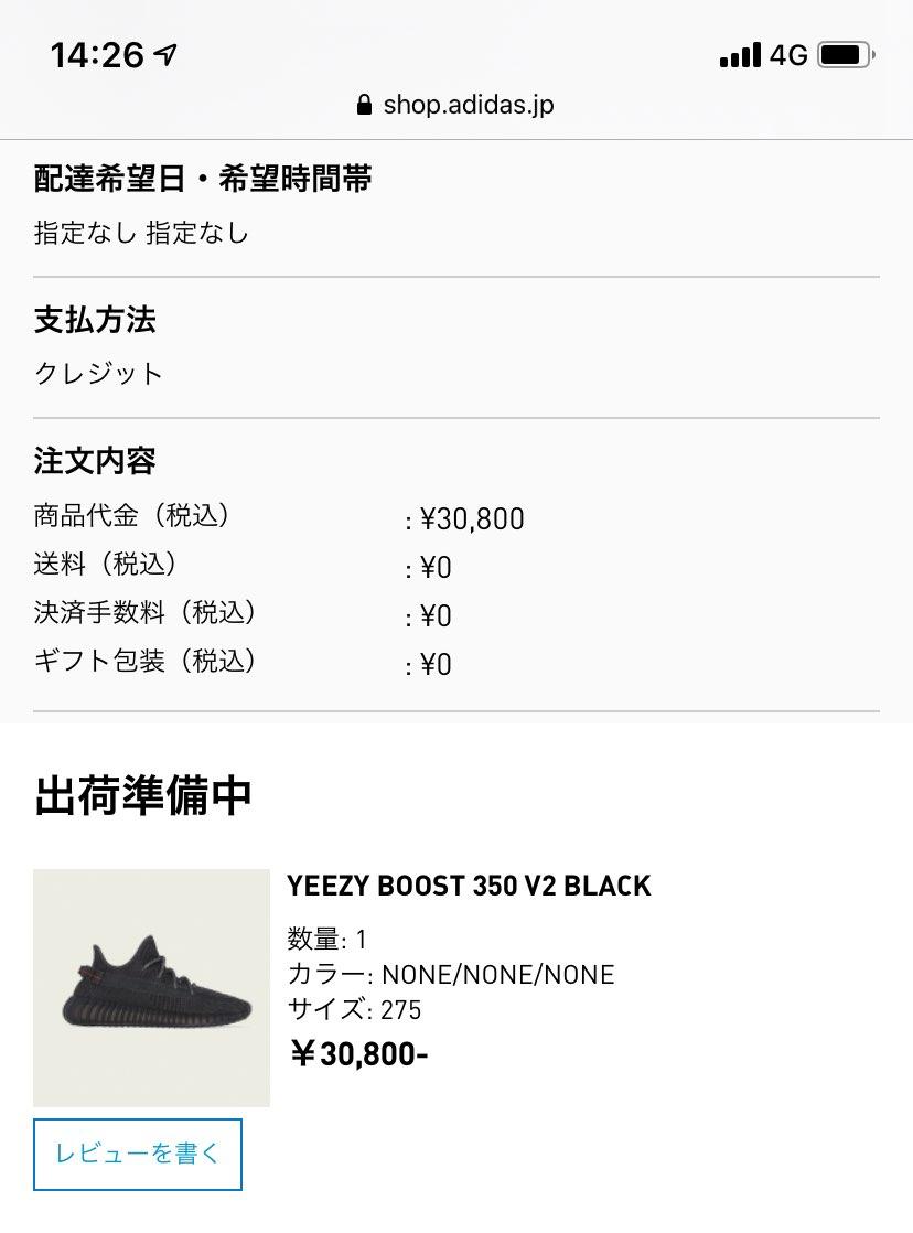 買えた😭初yeezyがブラックで光栄です。