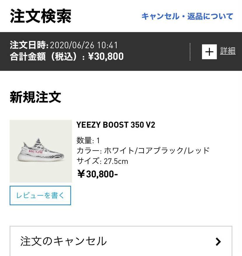 Yeezy 購入画面