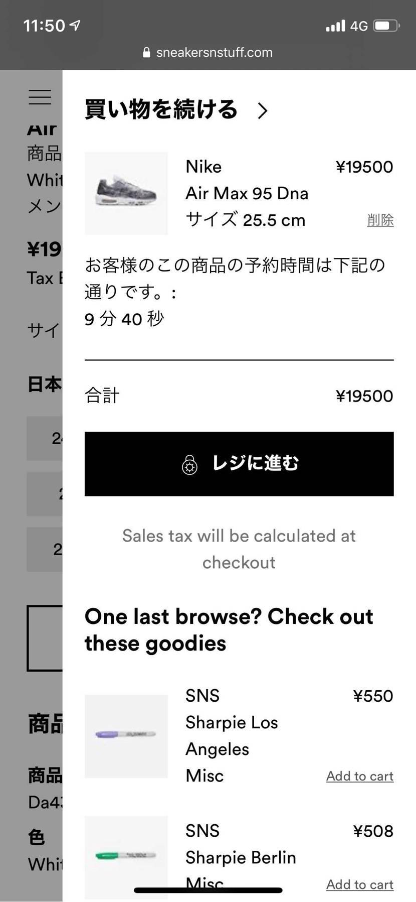 来週発売のAIRMAX95!?カートに入るってことは買えるってことなのかな?( ̄