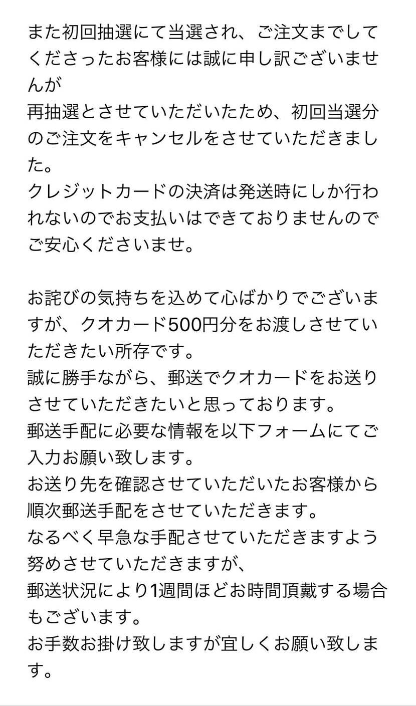 スポタカからのお詫び500円のクオカードって…w