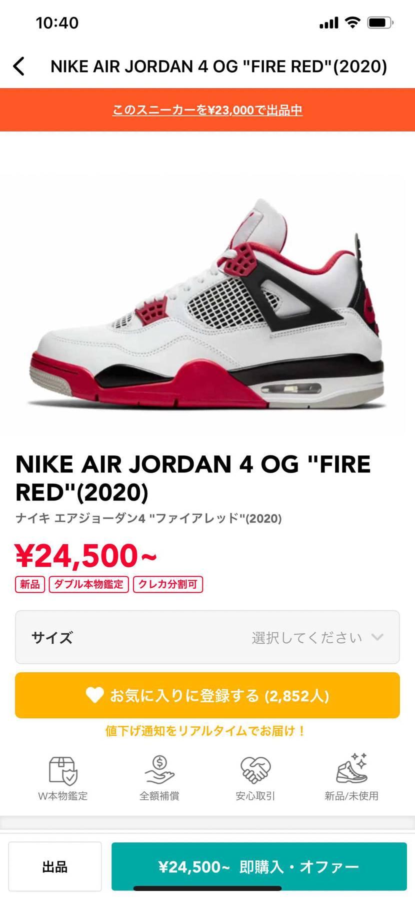 Air Jordan4 Fire Red 28cm 中古を出品させていただいて