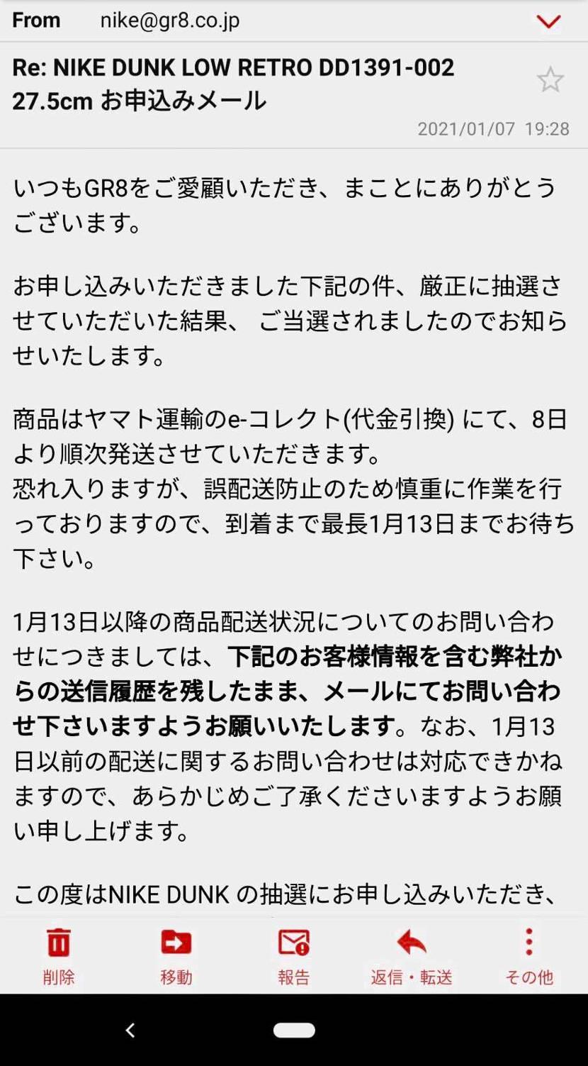 GR8初当選✨DUNK初当選✨ てか、全部外れて諦めてたから嬉しすぎる!!