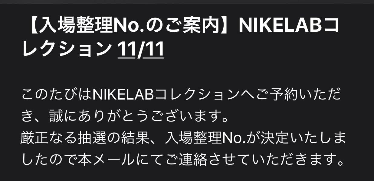 初ラボ行ってきます。 マイサイあるといいなあー!  #nike
