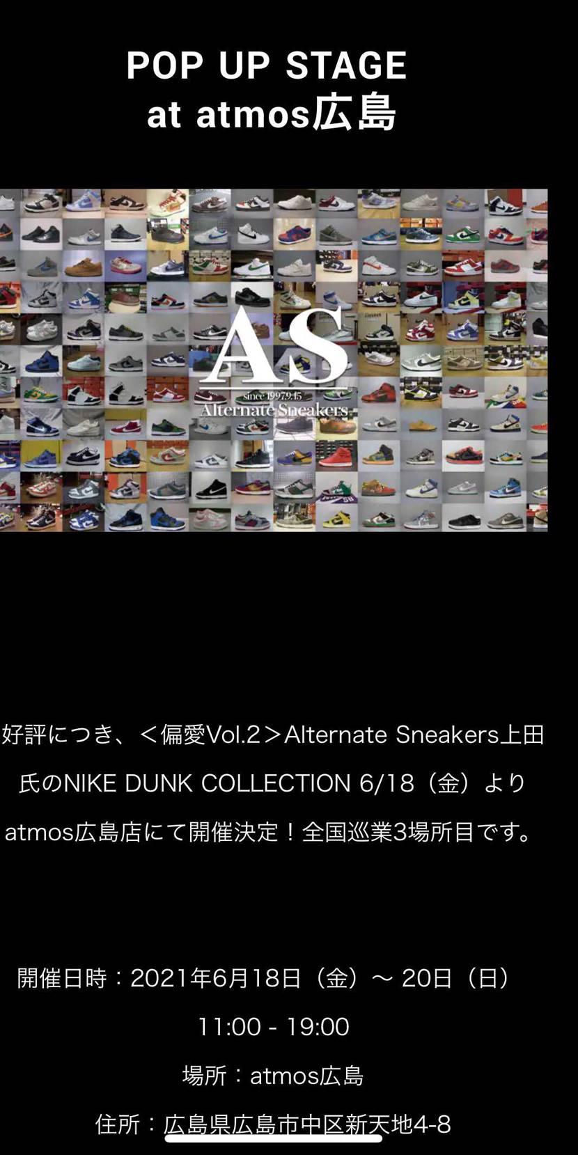 広島Atmosにてダンク祭りが開催されてまーす! んでもってアトモスの本明社長