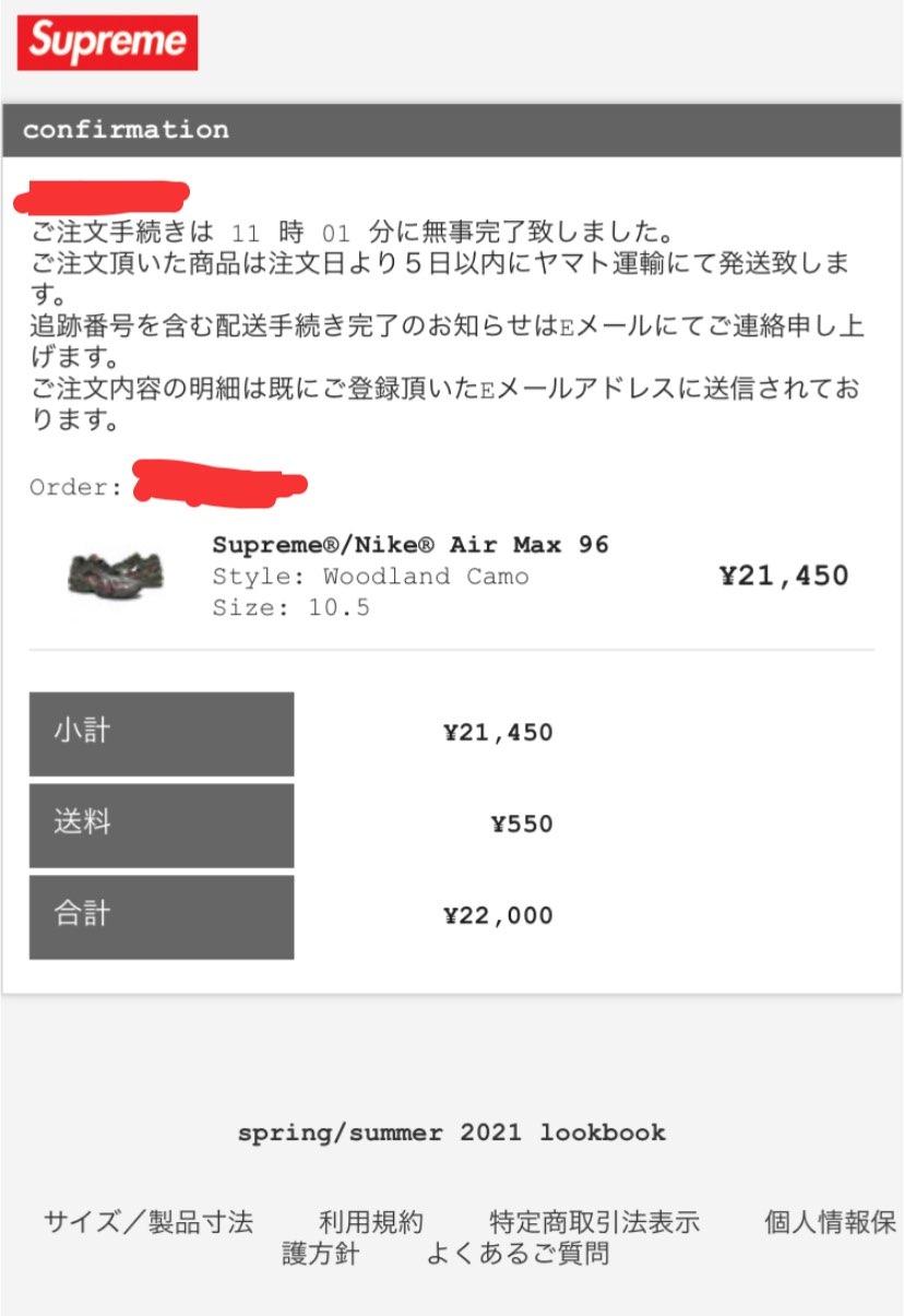 Supremeオンラインチャレンジ 手動で無事購入できました!  #air