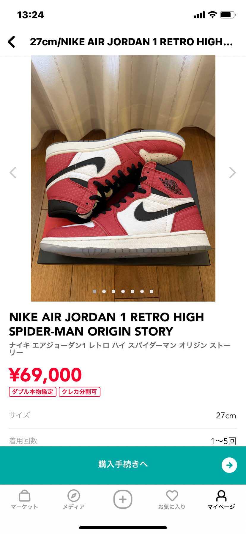 6万3000円にしていただけないでしょうか!