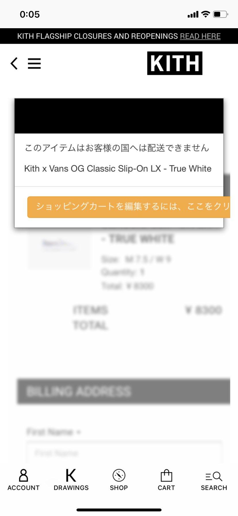残念。。vans&kith 日本には靴は送ってくれませんね。。。