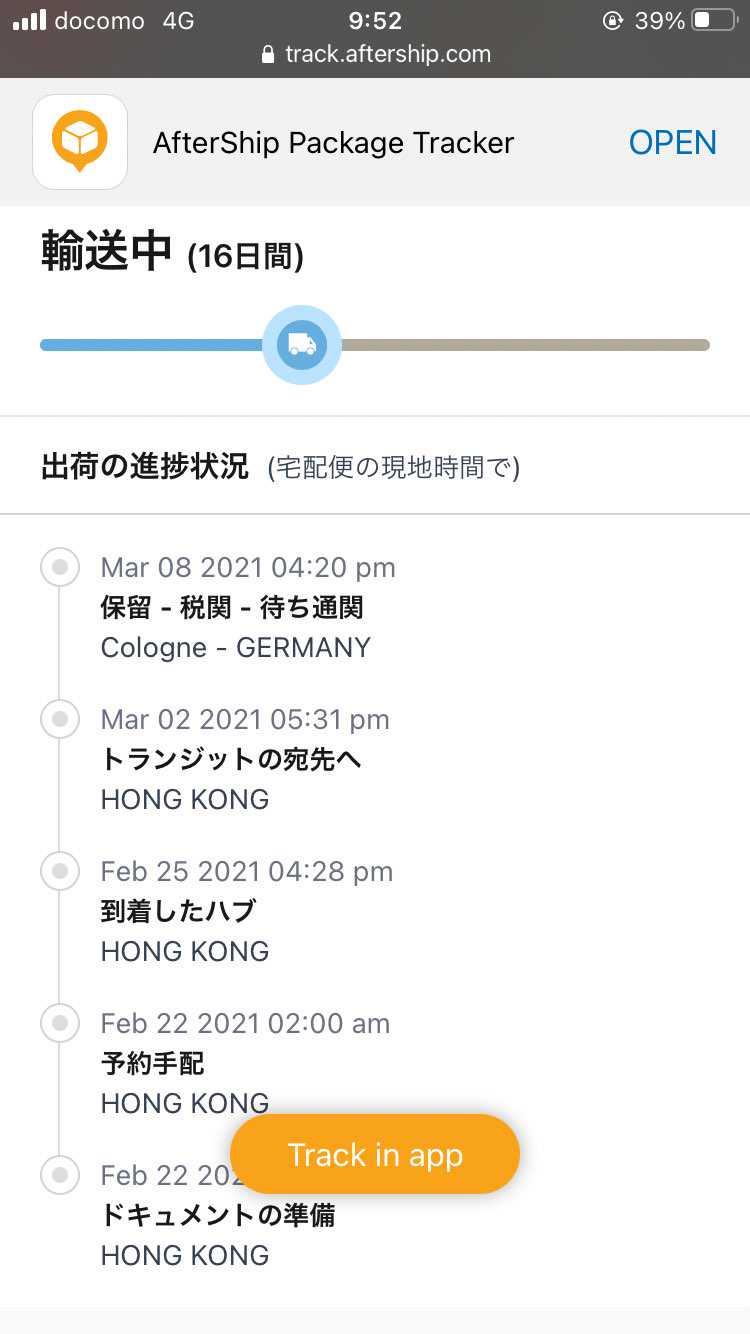 全然来ないし 今、シンガポールなのかドイツなのか意味分からん。