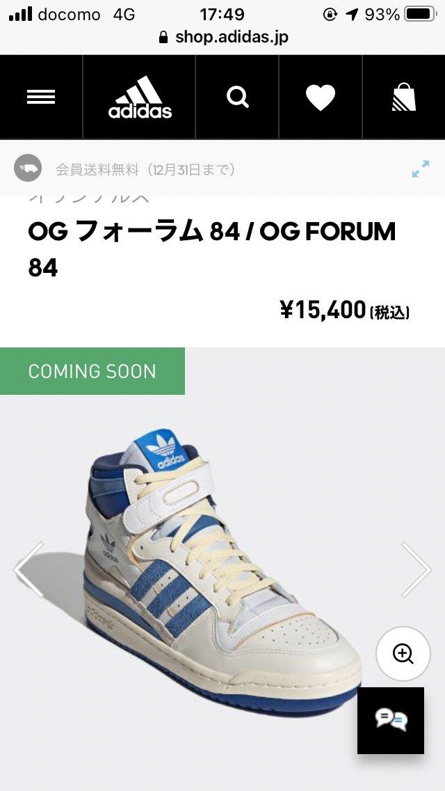 adidasのこのスニーカー狙っておられる方って多いですかね(^ ^)?久しぶり