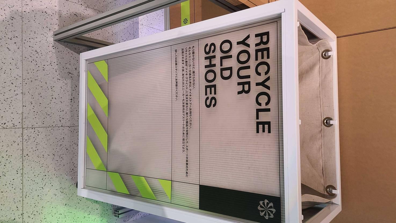 N原にての靴リサイクルイベント、これ本物ですかね? 持って帰