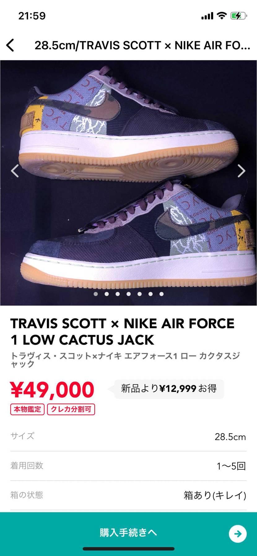 #travis scott  こちらの商品を出品の方、45000円か4600