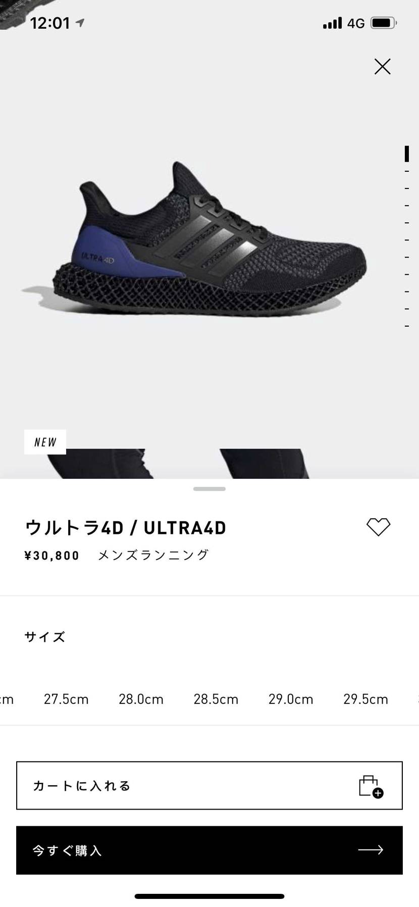 値段が…? 20800 or 30800
