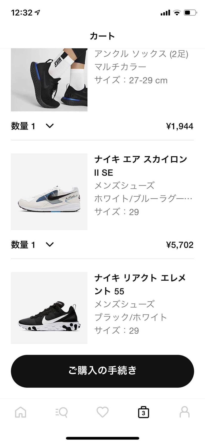 どっちを買おうか迷う、明日までに決めるつもり