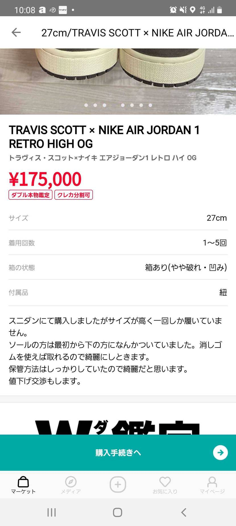 この出品者様にお願いなのですが155000円まで値下げ可能ですか?