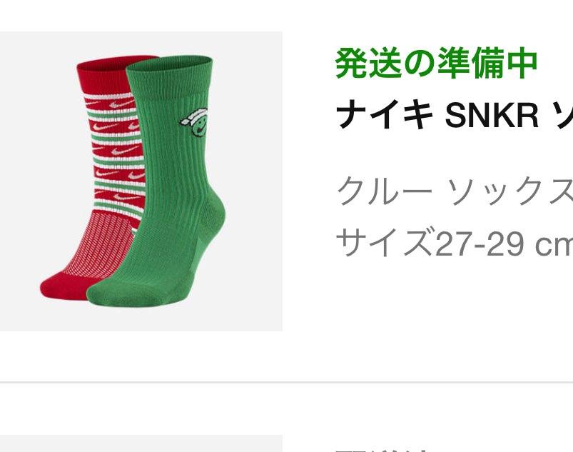 95もダンクもマライヤも何も買えない。 もう靴下とナゲットでも買ってクリスマス
