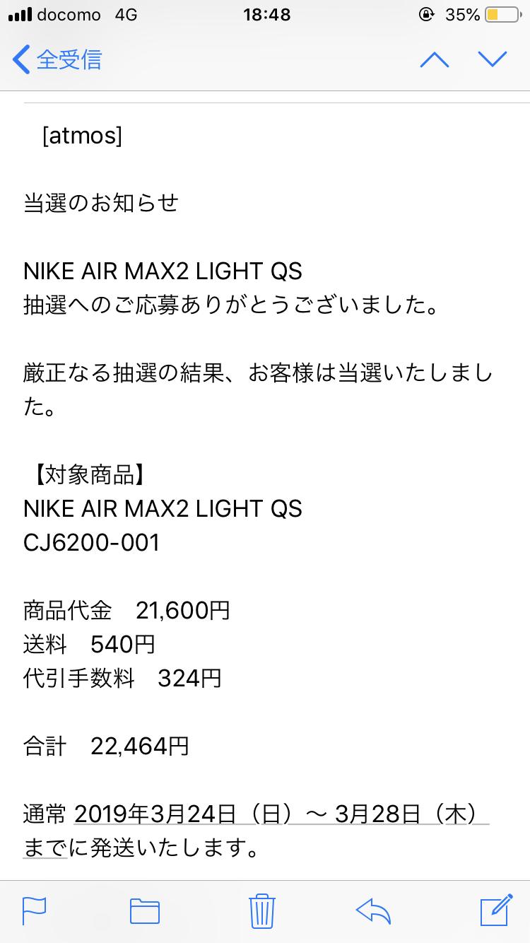 アトモス初当選☆ この週末にたまたま、旅行で東京に来たので、今日、原宿で買える