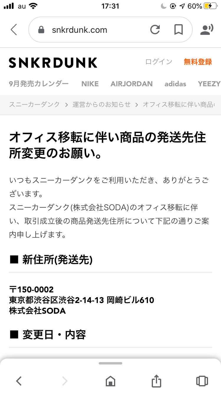 発送先ググると東京の事務所でお知らせでまたスニダンベースに戻ってるんだけど...
