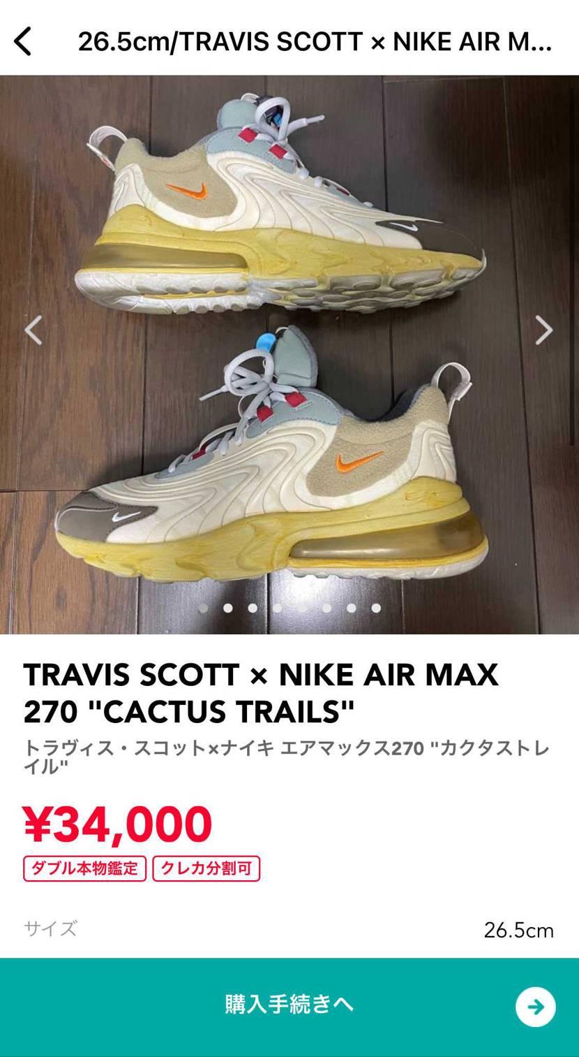 26.5cm 34000円にて販売中です。是非に。