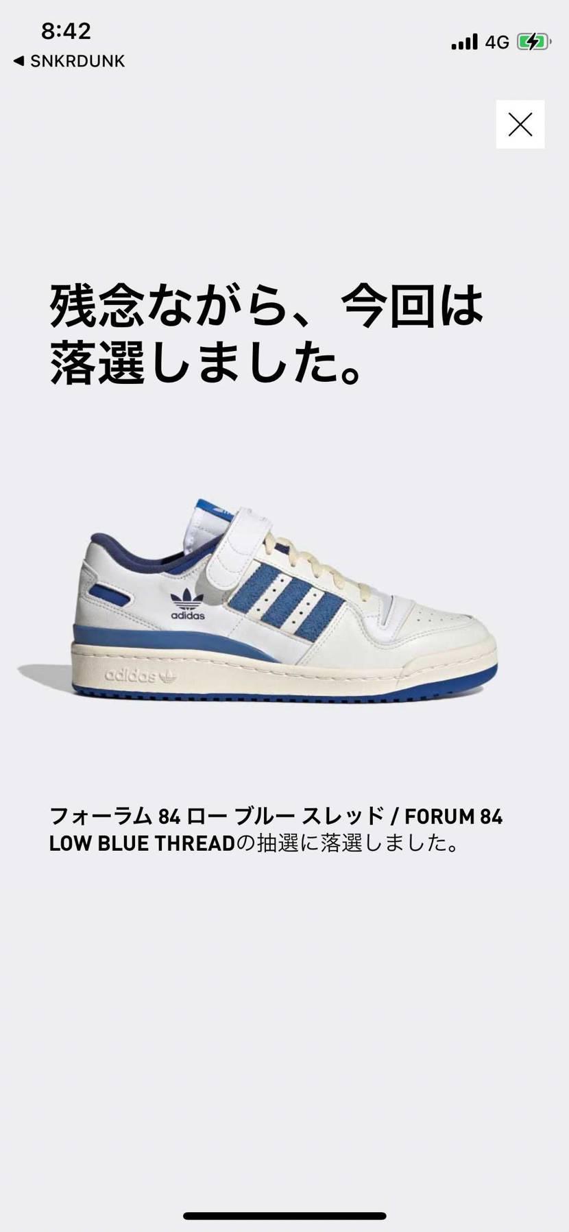 落選😭  adidasは相性いいと思ってたが、片想いやったみたいです。