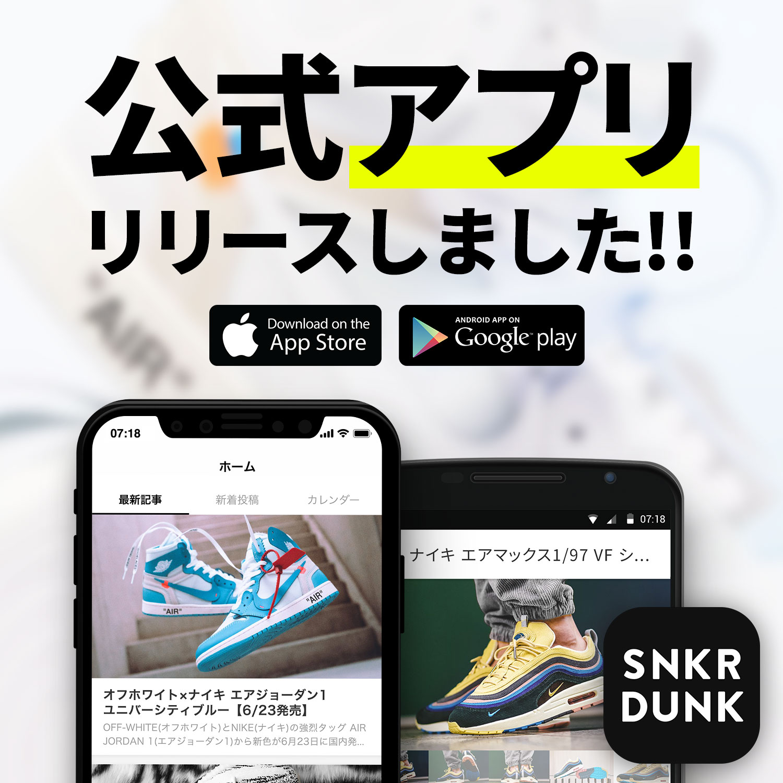 【🎉アプリリリース🎉】 スニーカーダンク公式iOS/Androidアプリをリリ