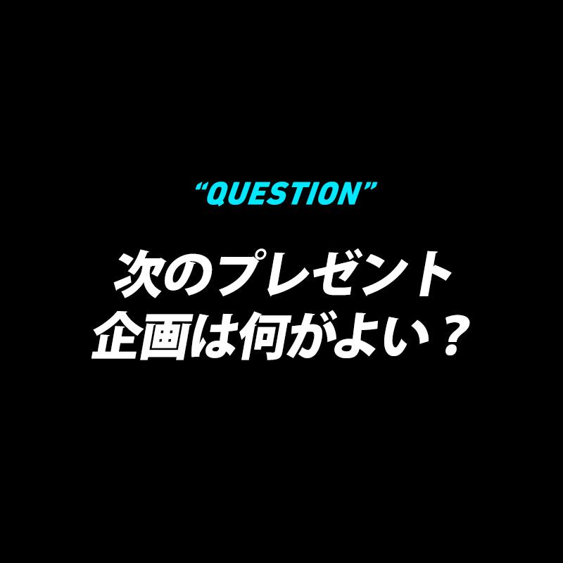 #みんなに質問  【🎁次のプレゼント企画は何がよい?】 アプリリリースを記念