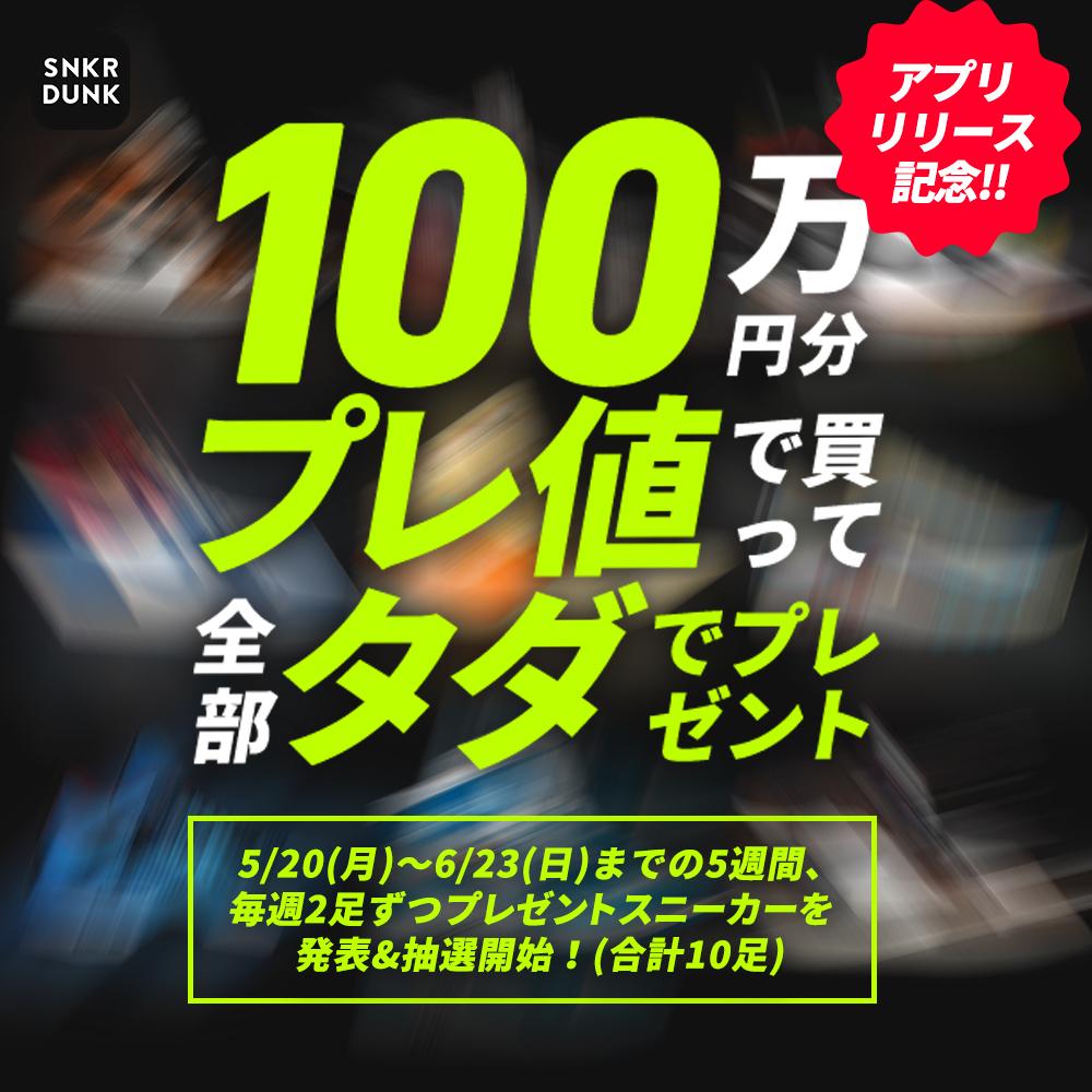 【🎁100万円分プレ値で買って全部タダでプレゼント🎁】 アプリリリースを記念し