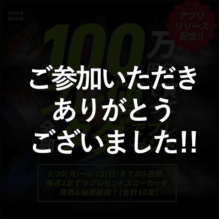 【🙏お礼】 「100万円分プレ値で買って全部タダでプレゼント」企画へのご参加あ