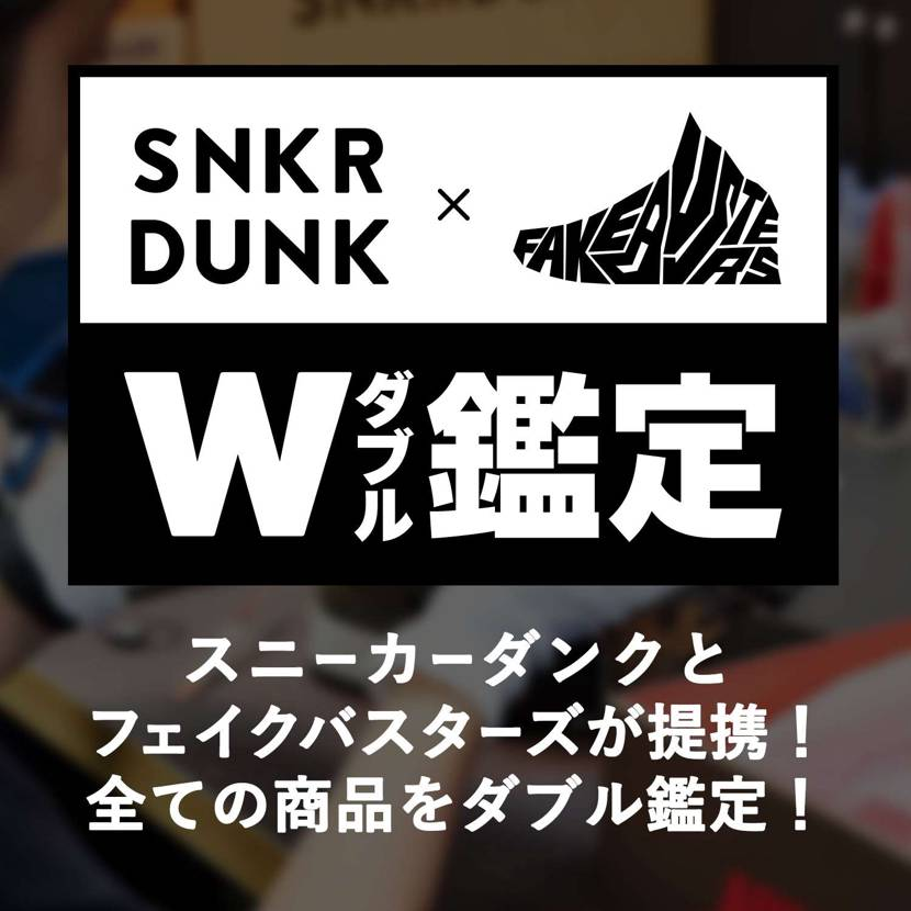 【👑ダブル鑑定👑】 スニーカーダンクとフェイクバスターズが本日、提携を行いまし